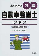よくわかる3級自動車整備士シャシ 第2版 (国家・資格シリーズ)