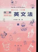 英文法 高校初級・中級用 (発展30日完成)