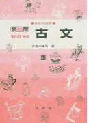 古文 高校初級用 (発展30日完成)