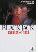 Black Jack quiz 101 (秋田文庫)(秋田文庫)