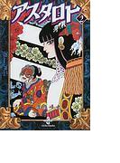 アスタロト(秋田文庫) 2巻セット(秋田文庫)