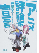 「アニメ評論家」宣言