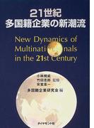 21世紀多国籍企業の新潮流