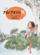 ナム・フォンの風 (あかね・ブックライブラリー)