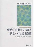現代「市民法」論と新しい市民運動 21世紀の「市民像」を求めて (竜谷大学社会科学研究所叢書)
