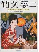 竹久夢二 大正モダン・デザインブック (らんぷの本 mascot)
