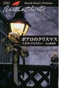 ポアロのクリスマス (ハヤカワ文庫 クリスティー文庫)(クリスティー文庫)