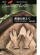 葬儀を終えて (ハヤカワ文庫 クリスティー文庫)(クリスティー文庫)