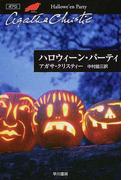 ハロウィーン・パーティ (ハヤカワ文庫 クリスティー文庫)(クリスティー文庫)