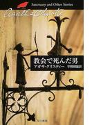 教会で死んだ男 (ハヤカワ文庫 クリスティー文庫)