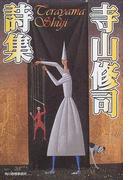 寺山修司詩集 (ハルキ文庫)(ハルキ文庫)