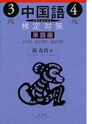 中国語検定対策3級・4級 単語編