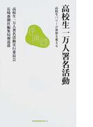 高校生一万人署名活動 高校生パワーが世界を変える (長崎新聞新書)