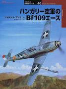 ハンガリー空軍のBf109エース