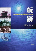 航跡 北海道漁業公社労働組合の28年