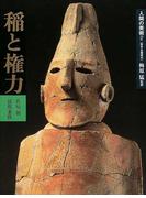 人間の美術 新装版 2 稲と権力