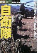 密着報告自衛隊 戦闘部隊としての行動と実力