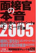 面接官の本音 自己分析・エントリーシート編2005
