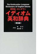 研究社−ロングマン イディオム英和辞典 普及版