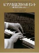 ピアノ奏法20のポイント 振り付けによるレッスン