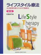 ライフスタイル療法 生活習慣改善のための行動療法 第2版