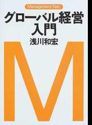 グローバル経営入門 (マネジメント・テキスト)