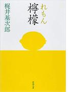 檸檬 改版 (新潮文庫)
