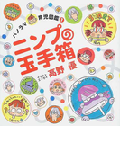 ニンプの玉手箱 (パノラマ育児図鑑)