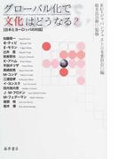 グローバル化で文化はどうなる? 日本とヨーロッパの対話