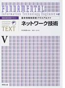 基本情報技術者プラスアルファ 5 ネットワーク技術 (情報処理技術者テキスト)