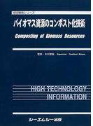 バイオマス資源のコンポスト化技術