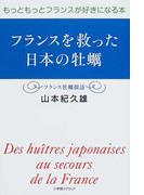 フランスを救った日本の牡蠣 もっともっとフランスが好きになる本 フランス牡蠣探訪