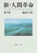 新・人間革命 第3巻