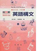 英語構文 高校初級・中級用 (発展30日完成)