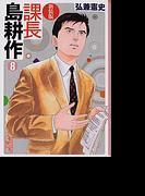 課長島耕作新装版(講談社漫画文庫) 8巻セット(講談社漫画文庫)