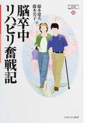 脳卒中リハビリ奮戦記 (MINERVA21世紀福祉ライブラリー)