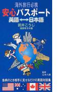 海外旅行必携安心パスポート 英語↔日本語 急病のとき相手に見せるだけの英語対話集
