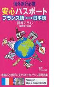 海外旅行必携安心パスポート フランス語↔日本語 急病のとき相手に見せるだけのフランス語対話集