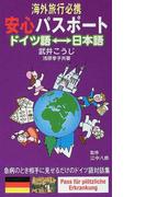 海外旅行必携安心パスポート ドイツ語↔日本語 急病のとき相手に見せるだけのドイツ語対話集
