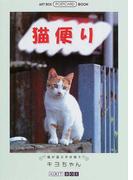 猫便り (Art box/postcard book)