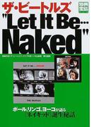 """ザ・ビートルズ""""Let It Be…Naked"""" (別冊宝島)"""