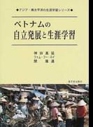 ベトナムの自立発展と生涯学習 (アジア・南太平洋の生涯学習シリーズ)