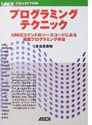 プログラミング・テクニック UNIXコマンドのソースコードにみる実践プログラミング手法 (UNIX magazine collection)