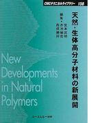 天然・生体高分子材料の新展開 普及版 (CMCテクニカルライブラリー)