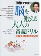 川島隆太教授の脳を鍛える大人の音読ドリル 名作音読・漢字書き取り60日