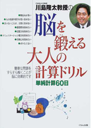 川島隆太教授の脳を鍛える大人の計算ドリル 単純計算60日