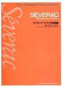 セヴラックピアノ作品集 1 (ニュー・スタンダード・ピアノ曲集)