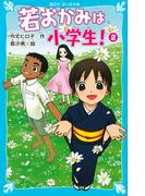 若おかみは小学生! 花の湯温泉ストーリー 2 Part2 (講談社青い鳥文庫)