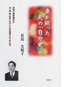 妻が綴った夫の「自分史」 在宅介護体験から夫、長宏の生涯をふりかえる
