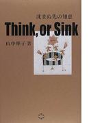 Think,or sink 沈まぬ先の知恵
